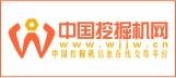 中国挖掘机网.jpg
