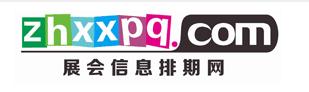 展会排期网.png