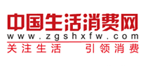 中国生活消费网.png