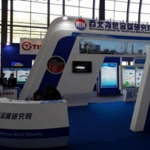 <b>23届中国工博会钛产业博览会钛工业展会</b>